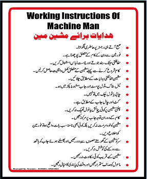 working-instructions-of-machine-man