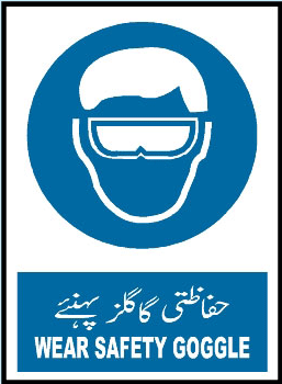 wear-safety-goggle-mandatory