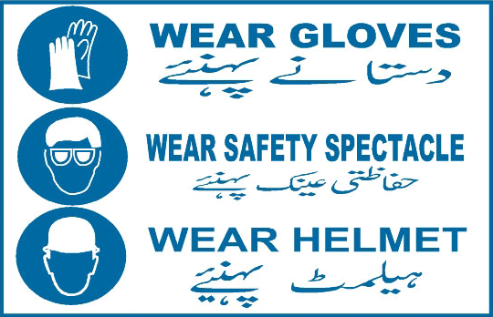 wear-gloves-wear-safety-spectacle-wear-helmet