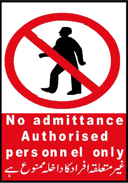no-admittance-authprised-personel-only