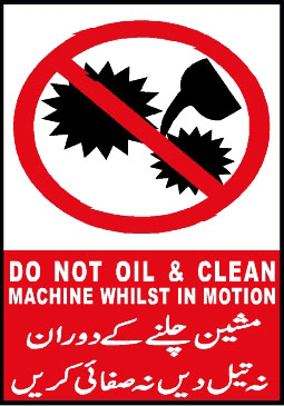 do-not-oil-and-clean-machine-whilst-in-motion