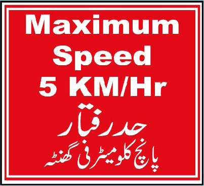 maximum-speed-05-km/hr