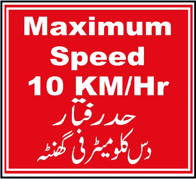 maximum-speed-10-km/hr