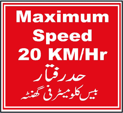 maximum-speed-20-km/hr