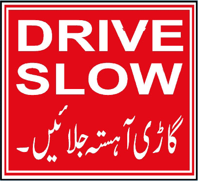 drive-slow-traffic-sign-board