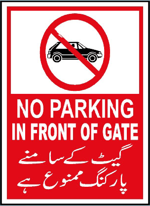 no-parking-in-front-of-gate