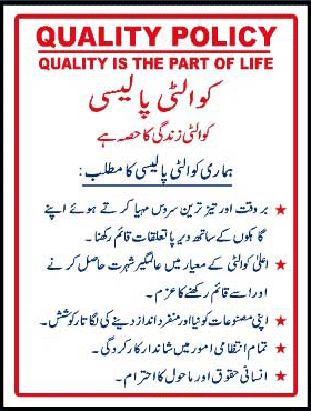 quality-policy-is-the-part-of-life