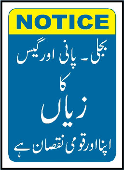 notice-dont-waste-water-electricity-gas