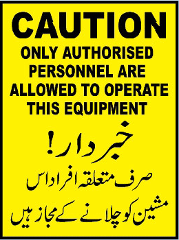 caution-only-authorised-personnel-are-allowed-to-operate-this-equipment
