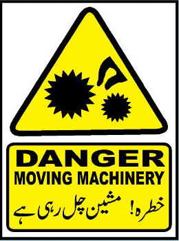 danger-moving-machinery