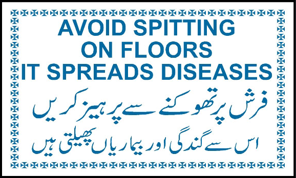 avoid spitting on floors it spreads diseases-house-keeping
