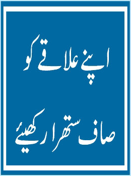 keep your area neat and clean urdu
