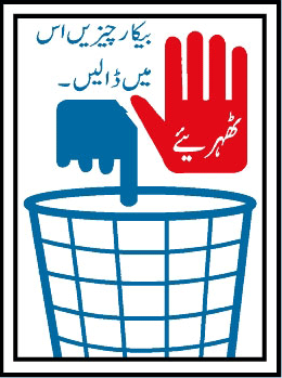 use dustbins in urdu-house-keeping