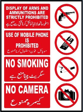 no-guns-no-mobile-phone-no-smoking-no-camera