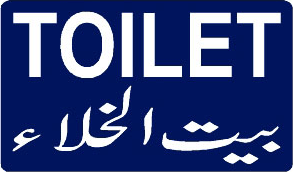 English-Urdu-Toilet-blue-color