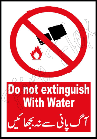 do-not-extinguish-with-water