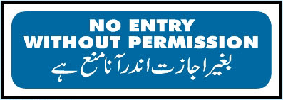 no-entry-without-permission